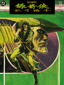 绿箭侠:长弓猎手漫画