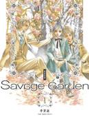 Savage Gatden 第2话