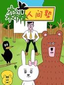 森林人间塾漫画