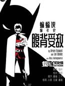 蝙蝠侠编年史:腹背受敌 第1卷