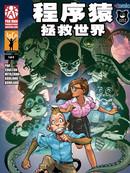 程序猿拯救世界 第1卷
