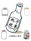 瓶子故事 第201回