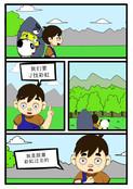 异国大冒险漫画