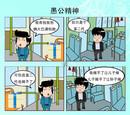 愚公精神漫画