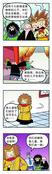 黄袍怪漫画