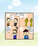 会魔法漫画