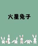 火星兔子漫画