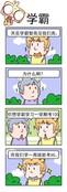 记性好漫画