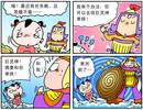 巨灵神单挑漫画