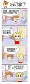 开心的笑容漫画