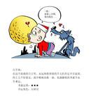 狼爱上羊漫画