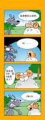 狼的故事漫画