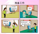 理想很疯狂漫画