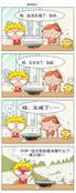 麦芽烧汤 第9回