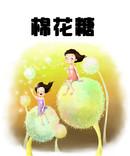 棉花糖漫画