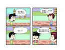 武汉市长漫画