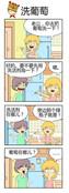 洗葡萄漫画