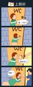 笑话豆漫画