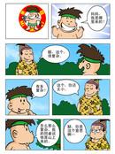 哪里来的漫画