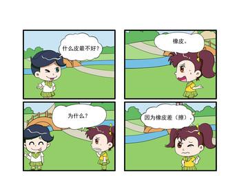繁华都市里,小保安陈扬以 -平年的二月漫画 10已完结 在线漫画
