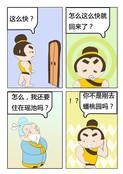 蟠桃园漫画