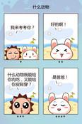 什么动物漫画