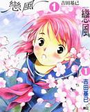 恋风 第4卷