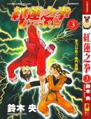 红莲之拳UltraRed 第1卷