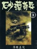 沙小子 第8卷