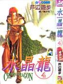 水晶龙 第24卷