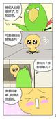 讨厌的小鹦鹉漫画
