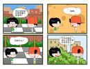 通报批评漫画