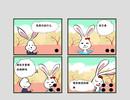 兔子掰 第1回