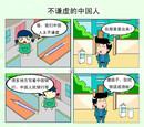 不谦虚的中国人漫画
