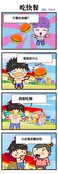 吃快餐漫画