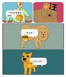 大虫是条狗漫画