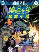 蝙蝠女郎与猛禽小队:重生 第6话