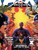 假如…复仇者大战X战警漫画