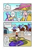 古代故事漫画