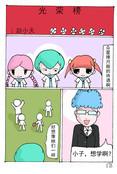 乖乖的学生漫画