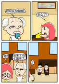 屌丝职场漫画