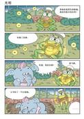 高压电漫画