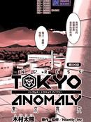 INGRESS TOKYO ANOMALY 第1话