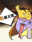 乱蕉三国漫画