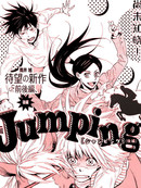 Jumping漫画