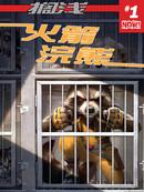 火箭浣熊V3漫画
