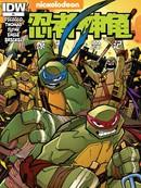 忍者神龟:惊奇历险记漫画