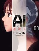 AI的遗电子 第11话