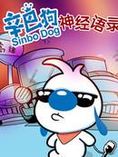 辛巴狗的神经语录漫画
