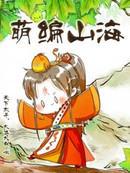 萌编山海漫画